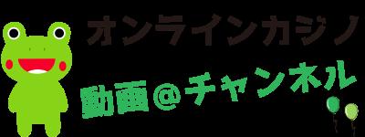 オンラインカジノ入門パーク